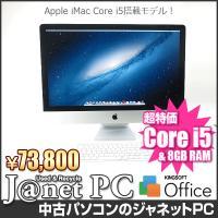 送料無料です! 27インチ液晶(2560x1440)搭載! 人気の液晶一体型パソコン! Apple ...