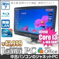送料無料です! 20インチワイド液晶搭載! 人気の液晶一体型パソコン! Core i3を搭載した高性...