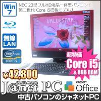 送料無料です! 23インチフルHD液晶搭載! 人気の液晶一体型パソコン! 第二世代Core i5搭載...