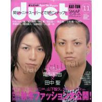 duet 2006年11月号 表紙 亀梨和也・田中聖  【サイズ】 26cm×21cm  【状 態】...