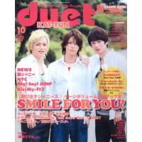 duet 2011年10月号 表紙:田中聖・亀梨和也・中丸雄一  【サイズ】 26cm×21cm  ...