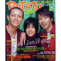 POTATO 2006年12月号 表紙 田中聖・中島裕翔・中丸雄一  【サイズ】 21cm×26cm...