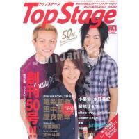 Top Stage 2007年10月号 vol.50 表紙 亀梨和也・田中聖・屋良朝幸  【詳 細】...
