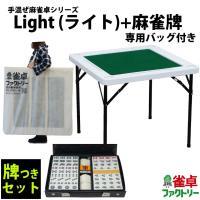 麻雀卓 Light 折りたたみタイプ(ライト)麻雀牌セット