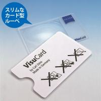 VisuCard これは便利なクレジットカード型ルーペ  レンズ形状:ミクロ構造 非球面ルーペ 倍率...