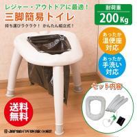 ●コンパクトで持ち運びラクラク ●三脚を立てれば簡易トイレのできあがり ●付属の処理袋をセットすれば...