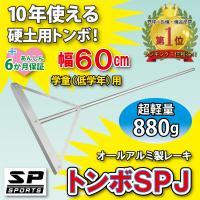 トンボ SPJ グラウンド 整備用 レーキ アルミ製で超軽量 10年使える (幅60cm) 子供用 完全日本製 雪かき 仕上げ クーポン対象商品