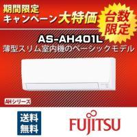 【猛暑対策はお早めに!】AS-AH401L 14畳用 エアコン 富士通 fujitsu ノクリア nocria 100V 送料無..