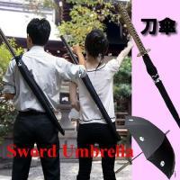 持ち手がリアルな日本刀にそっくり!  部屋に飾れば日本刀傘。  手に持って歩けば侍刀傘。 肩に背負え...