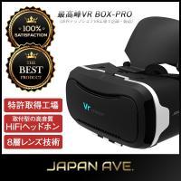 【 VR特許取得生産工場 -高音質HiFiヘッドホン搭載VRゴーグル- 】 世界有数のVR特許取得工...