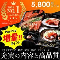 ●ジャパンギフトNo.1カタログギフト5800円コース  ●商品点数:3437点(カタログ約2688...