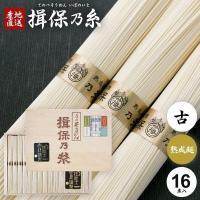 ●箱サイズ/28.5×21×3.5cm(木箱入り)●商品内容/揖保の糸 熟成麺 金帯 古 ひね 80...