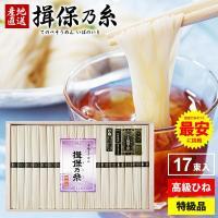 そうめん 素麺 揖保乃糸 揖保の糸 ギフト 特級品 黒帯 古 ひねもの 18束 送料無料