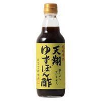 ※熨斗・ラッピングはお受け出来ません。予めご了承下さい。  ●商品内容/柚子ぽんず(6.3×6.3×...