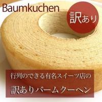●サイズ/14.5×14.5×3.5cm (商品)●商品内容/バームクーヘン 約250g ●賞味期限...