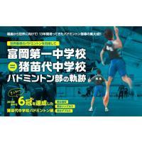 世界基準のバドミントンを目指して 富岡第一中学校 猪苗代中学校 1056-S
