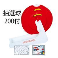 本体:300×65×270mm  抽選玉: 白色160個  緑色・水色・桃(各10個) 赤色・黄色(...