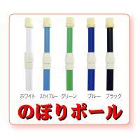 規 格     全長1.6〜3m伸縮式/横棒FPR85  カラー     グリーン・ブルー・ライトブ...