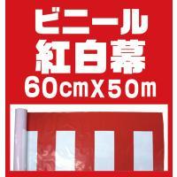 サイズ:60cm×約50m(必要な長さに切ってお使いいただけます)*限定数特価品につき。ご注文時完売...