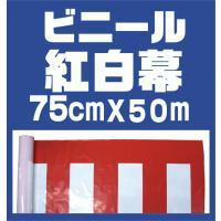 サイズ:75cm×約50m (必要な長さに切ってお使いいただけます)  *限定数特価品につき。ご注文...