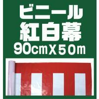 サイズ:90cm×約50m (必要な長さに切ってお使いいただけます)  *限定数特価品につき。ご注文...