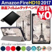 【対応機種】 Amazon Fire HD10 2017 / HD 10 Tablet 2015 【...