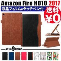 【対応機種】 Amazon Fire HD 10 2017 / HD 10 Tablet 2015 ...