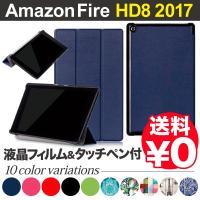 【対応機種】 Amazon Fire HD 8 2017第七世代 / 2016第六世代 【商品内容】...