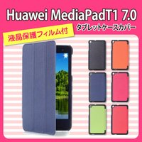 【対応機種】Huawei MediaPad T1 7.0 T1-701W        ファーウェイ...
