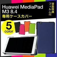 【対応機種】Huawei MediaPad M3 8.4/ NTT docomo dtab d-03...