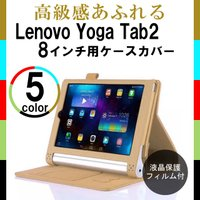 【対応機種】Lenovo yoga Tab 2 8インチタブレット 【商品内容】ケースカバー本体×1...