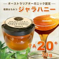 ■商品名/容量  ジャラハニーTA30+ 30g (ガラス瓶)  ■特徴・使用方法 マヌカハニーと同...