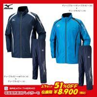品名:ミズノブレスサーモ /ウォーマーシャツ・パンツの上下セット/品番:ジャケット:32ME6531...