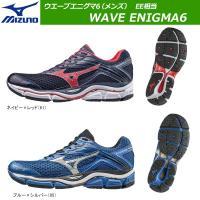 品名:ウエーブ エニグマ6  EE相当(WAVE ENIGMA 6)男性用ランニングシューズ/◆HI...