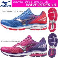 品名:ミズノ ウエーブライダー19/WAVE RIDER19/女性用ランニングシューズ/品番:J1G...
