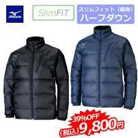 品名:ミズノ ハーフダウンジャケット SlimFit(スリムフィット) /品番:32ME6651/素...