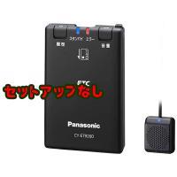 セットアップ無しならこの値段 Panasonic パナソニック ETC車載器■CY-ET926D(黒色・音声案内・分離型) 佐川急便さんで発送となります