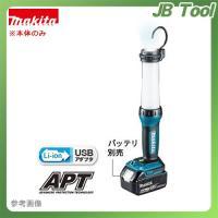 ■メーカー ●(株)マキタ  ■特長 ●360°LEDで照射!USB機器が使える。 ●USBアダプタ...