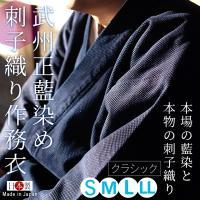作務衣 日本製 メンズ 武州正藍染 刺子織り作務衣 地厚 ロングセラー商品 バイオウォッシュ加工