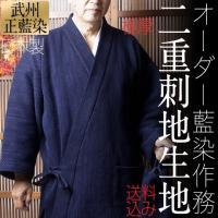 ■武州の高級剣道着の素材「正藍染刺子織り・二重刺地」を用い、さらに製品バイウォッシュ加工により、しな...
