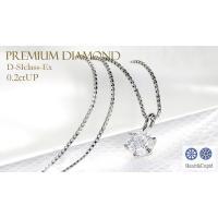 pt900 プラチナ ダイヤモンド ダイヤ ネックレス ペンダント 一粒 無色透明 D-SIclass-Excellent H&C 最上級ダイヤモンド 大粒 0.2ct 人気 CAN-0045