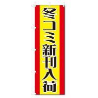 のぼり のぼり旗 冬コミ新刊入荷  (W600×H1800) 【状態】新品【サイズ】タイトルに記載【...