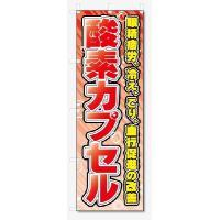 のぼり旗 酸素カプセル (W600×H1800) 【状態】新品【サイズ】タイトルに記載【チチの向き】...