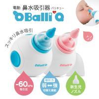 ボタンひとつで簡単に赤ちゃんの鼻水をやさしくしっかり吸引【電動鼻水吸引器バリキュー(BalliQ)】...