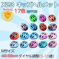 ヘルメット キッズ 子供用 自転車 おしゃれ キッズヘルメット ヘルメット ジュニア サイクルヘルメット 48-58cm ダイヤル調整 自転車用品
