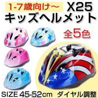 ヘルメット 自転車 キッズ 子供用 自転車 キッズヘルメット 1-7歳に ジュニア 自転車用品 サイクルヘルメット 軽量  45-52cm ダイヤル調整 X25 子供用 おしゃれ