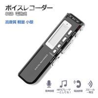 ボイスレコーダー 小型 高音質 長時間 録音 8GB ボイスレコーダー 電池式 USB mp3プレーヤー USB スピーカー内蔵 icレコーダー ワンタッチ録音 オレオレ詐欺撃退