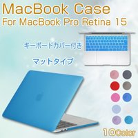 MacBook ケース MacBook Pro 15 Touch Bar MacBook Pro Retina15 搭載モデル マットタイプ 超薄型 シンプル 排熱口設計 キーボードカバー付