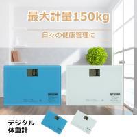 体重計 デジタル 健康管理 最大計量150kg 計量範囲3~150kg 体重計 デジタル体重計 脱衣所 ホワイト ブルー 2色