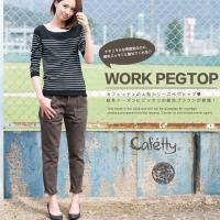【Cafetty カフェッティ】ワークペグトップパンツ CF-0166